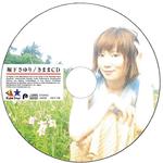 堀下さゆり ツアー ~君と笑った~ファイナル <初回限定盤特典CD> きままCD