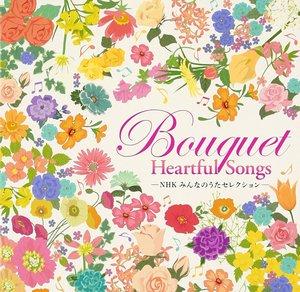 -NHKみんなのうたセレクション-Bouquet~Heartful Songs~