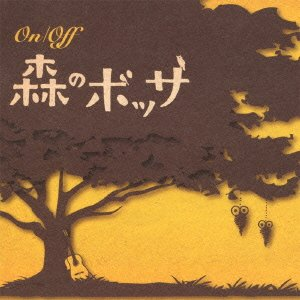 On/Off ~森のボッサ
