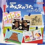 CDツイン NHK みんなのうた ~ベスト40~